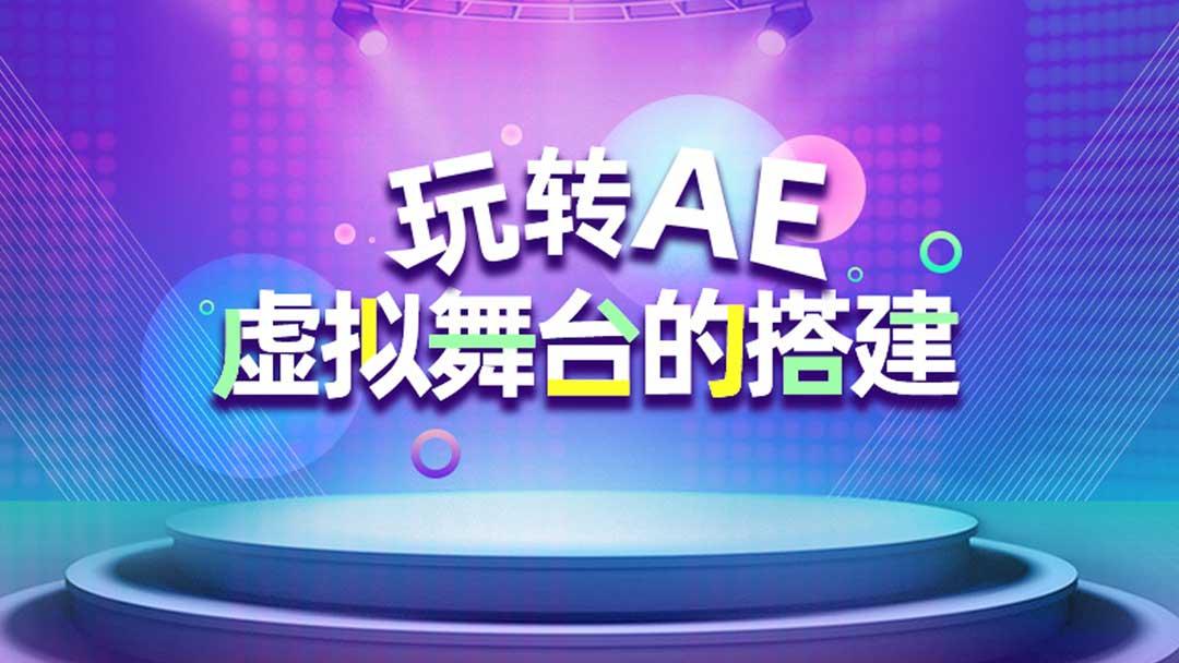 玩转AE虚拟舞台的搭建
