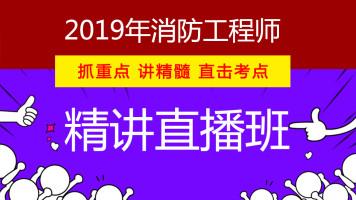 【零基础通关班】2019年消防【实务】【综合】【案例】精讲通关班