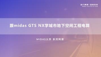 跟midas GTS NX学城市地下空间工程电算