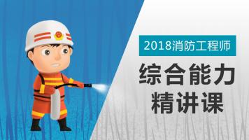 2018年一级消防工程师《综合能力》精讲课