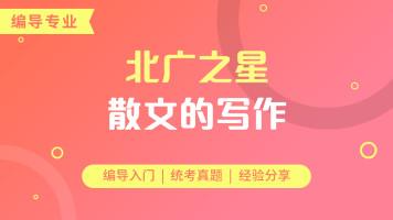 艺考/高考/编导/播音 散文的写作