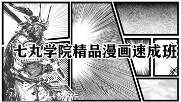 【七丸学院】优选精品漫画速成课