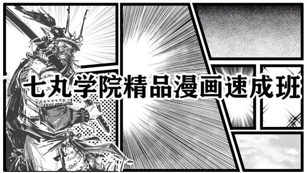 【七丸学院】优选漫画速成课