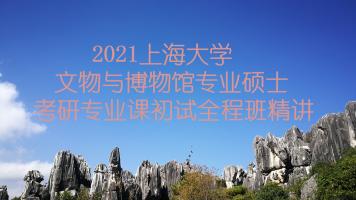 2021上海大学文博综合348考研专业课精讲全程班