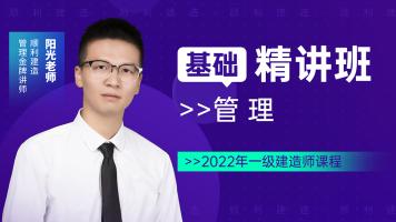 2022年一级建造师管理基础精讲班