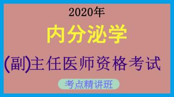 [高级职称]【临床内科】2020年内分泌学(副)主任医师考点精讲课