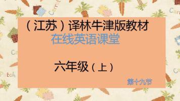牛津译林版  六年级  第十九节课