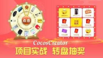 CocosCreator 项目实战-转盘抽奖(Cocos Creator开发)