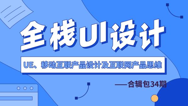 全栈UI设计-④UE、移动互联产品设计及互联网产品思维