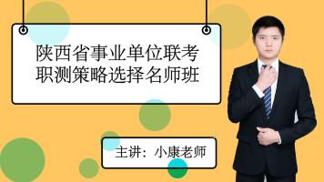陕西省事业单位联考职测策略选择名师班
