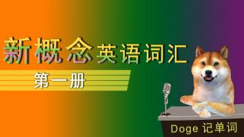 新概念英语核心词汇【第一册】-Doge记英语单词