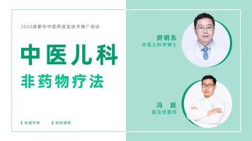中医小儿推拿技能与常见病诊疗方案系列精品课程