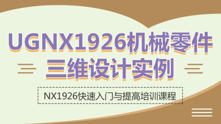 UGNX1926全套自学视频教程机械三维曲面建模实例