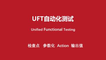 UFT自动化测试【全栈系列】