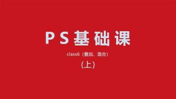 class6 叠加 混合(上)