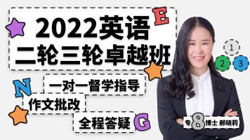 2022高考英语二轮三轮联报班(全国卷,新高考,地方卷通用)