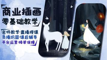 广美壹零老师零基础商业插画入门教学体验课