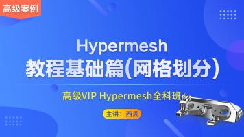 Hypermesh14.0教程基础篇(网格划分)