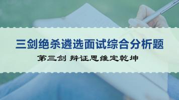 三剑绝杀遴选面试综合分析题3—辩证思维定乾坤(公选王精品课)