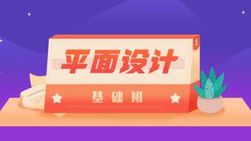【线上课程】平面基础班(韦老师)