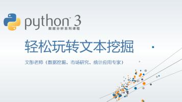 Python数据分析系列课程--玩转文本挖掘