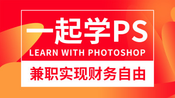 PS众筹计划3节课快速掌握PS三大技能【11月28开课】(一)
