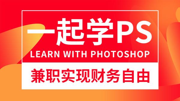 PS众筹计划3节课快速掌握PS三大技能【11月26开课】(M)
