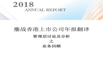 香港上市公司年报翻译之业务回顾