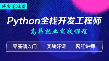 老男孩Python全站开发+AI人工智能 21期Ⅰ(语言基础篇)