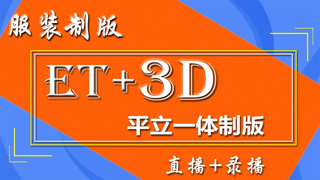 【直播+录播】服装设计 服装打板 ET+3D试衣【瀚林】