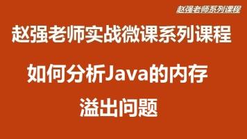 【赵强老师】如何分析Java的内存溢出问题