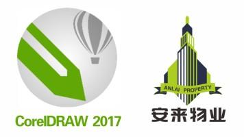 CorelDRAW之标志设计(安来物业)