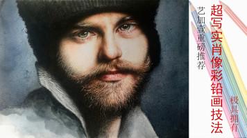 超写实肖像彩铅画技法