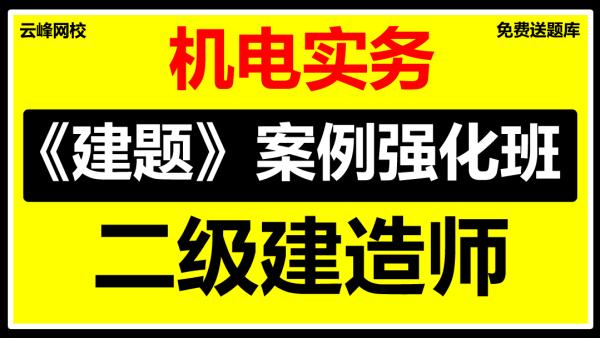 2021二建机电实务建题案例强化班二级建造师机电实务【云峰网校】