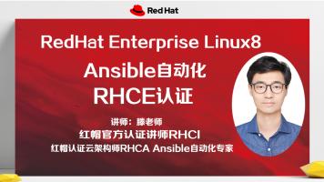 RHCE8认证/红帽Linux认证/Ansible自动化/系统运维/云计算/RHEL