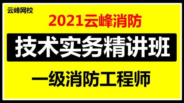 云峰消防2021一级注册消防工程师技术实务精讲班