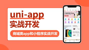 uni-app实战商城类app和小程序