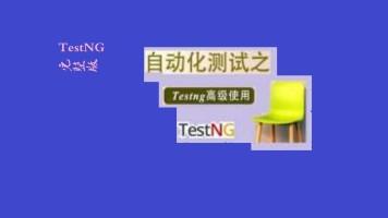 TestNG测试框架完整版初学到精通