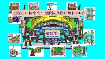 全程出口标准汽车塑胶模具设计组长VIP班第3阶段