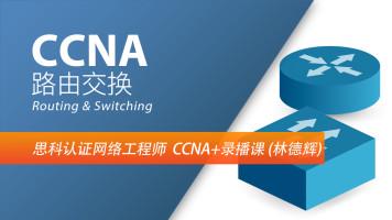 Cisco思科认证  CCNA/CCNP/CCIE 网络工程师实战项目提高班