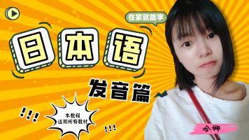 【一对一辅导】快速学习日语五十音+特殊音+音调哈娜的日语教程