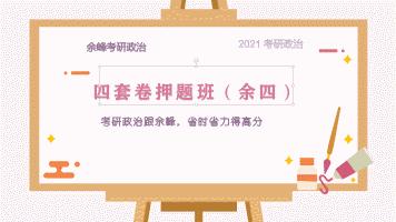 2021余峰四套卷押题班(余四)