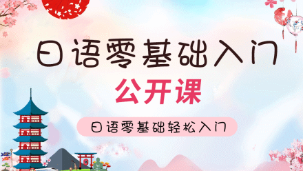 【欧亚外语】日语零基础入门公开课