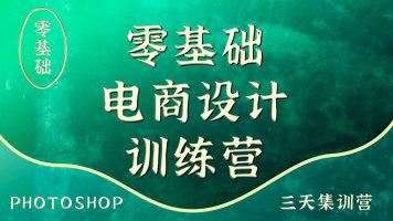 PS众筹计划3节课快速掌握PS三大技能【4月15号开课】(庞)