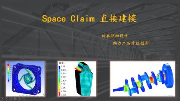 spaceclaim 直接建模视频教程