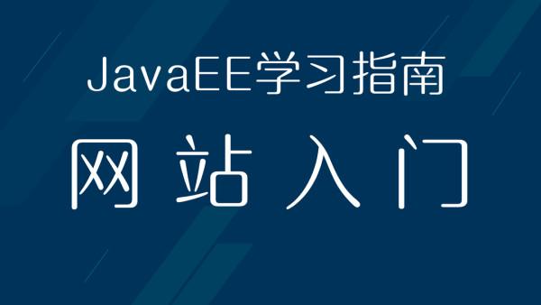 Java学习指南6 网站入门篇
