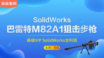 巴雷特M82A1狙击步枪SolidWorks三维设计复现