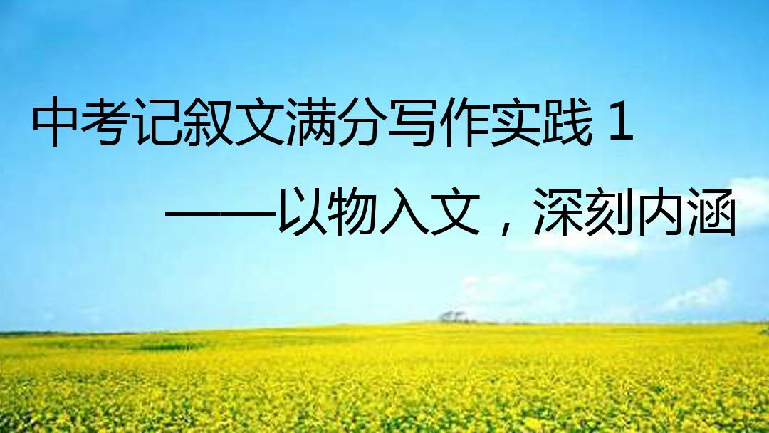 中考记叙文满分写作实践1——以物入文,深刻内涵;中考作文'