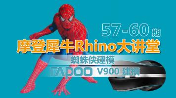 摩登犀牛Rhino大讲堂57-60讲 蜘蛛侠+鼠标 建模