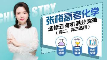 【张梅化学】高考高二有机化学选修五满分突破从0开始系统提升班